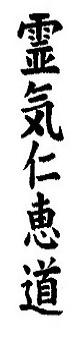 reiki jin kei do kanji